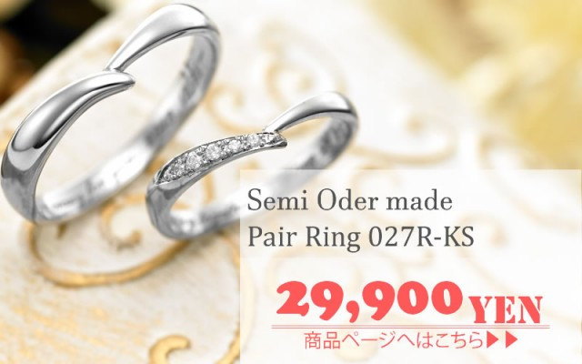 ペアリング セミオーダーメイド 027R-KS 婚約指輪や結婚指輪としても大変人気です。