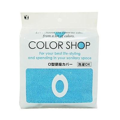 カラーショップ O型便座カバー ブルー YOKOZUNA ヨコズナクリエーション #18