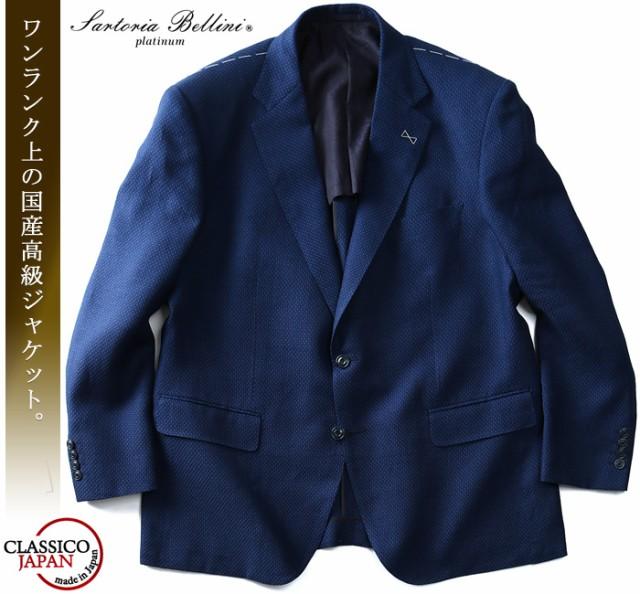 驚きの価格 【大きいサイズ】【メンズ】SARTORIA BELLINI 日本製 2ツ釦テーラードジャケット 日本製 jbj8s003, FAT MOES:a48f3b8c --- kzdic.de