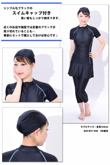スイムキャップ付き (水泳帽/ブラック/黒)