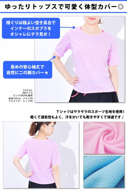袖丈長めTシャツ 半袖 七分袖 二の腕カバー
