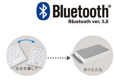 折りたたんで持ち運べる!!ヒンジをなくし、持ち運び時に壊れにくい構造を実現した Bluetooth?3.0対応のセパレート折りたたみキーボード