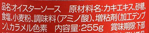 李錦記 オイスターソース 255g