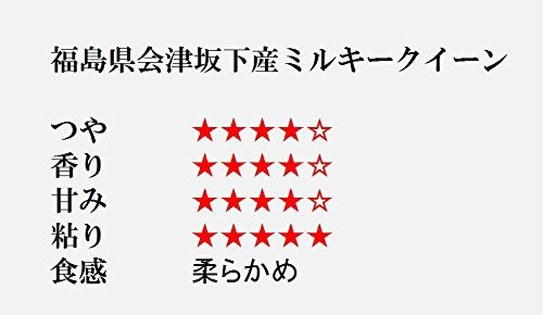 (精米)福島県 会津坂下産 ミルキークイーン 5kg 平成28年度産