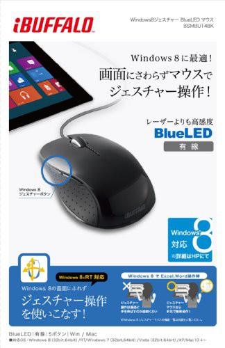iBUFFALO 有線BlueLEDマウス Windows 8ジェスチャーボタン搭載モデル ブラック BSMBU14BK