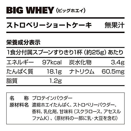 バルクスポーツ ビッグホエイ 1kg ストロベリーショートケーキ (プロテイン)