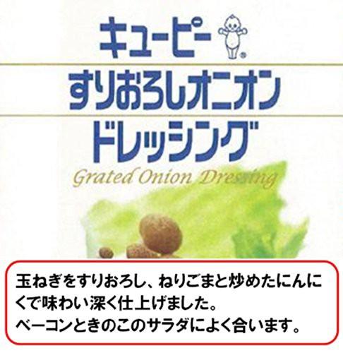 キユーピー すりおろしオニオンドレッシング 150ml×12本