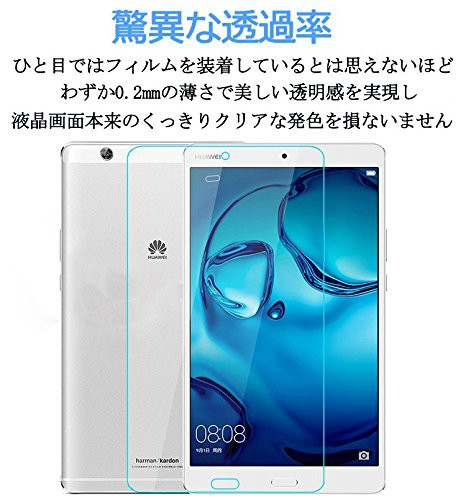 MediaPad M3 8.4 フィルム,Y-BEST 液晶保護 高透明 高感度 0.2mm極薄 Huawei MediaPad M3 8.4 強化ガラスフィルム 日本製旭硝子 硬度9H