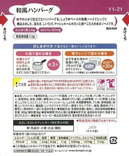 キユーピー やさしい献立 和風ハンバーグ 100g×6個 【区分1:容易にかめる】
