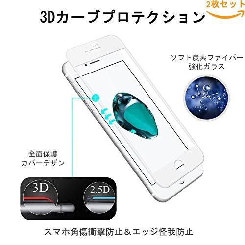 (2枚セットお得)iPhone 8 強化ガラスフィルム 炭素繊維スクリーン 保護け簡単 高品質 耐久性抜本 (ホワイト二枚セット)
