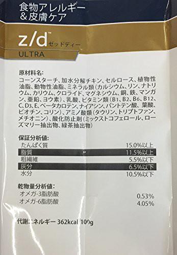プリスクリプション・ダイエット 療法食 ZDウルトラアレルゲンフリー 犬 1kg