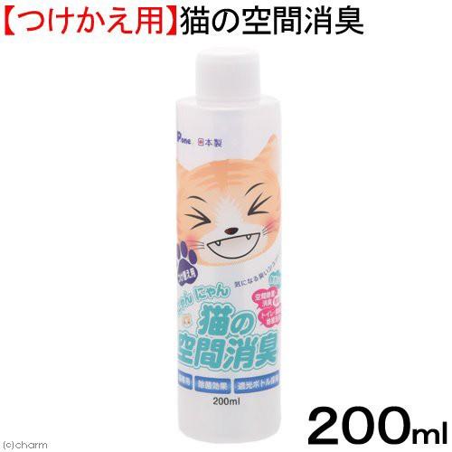 アウトレット品 にゃんにゃん猫の空間消臭 詰替え 200ml 訳あり