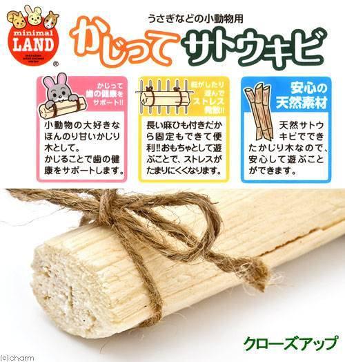 マルカン かじってサトウキビ 4本入 (ハムスター)