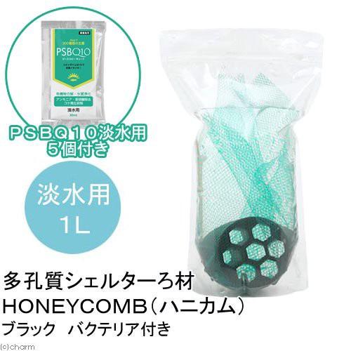(熱帯魚)淡水用 多孔質シェルターろ材 HONEYCOMB(ハニカム)ブラック(バクテリア付き)1個+PSBQ10 30mL 5