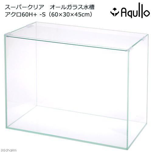 同梱不可・中型便手数料 スーパークリア オールガラス水槽 アクロ60H+ -S(60×30×45cm)(単体)お一人様1点限り