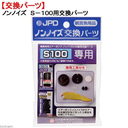 日本動物薬品 ニチドウ 交換用 ノンノイズ S100用交換パーツ