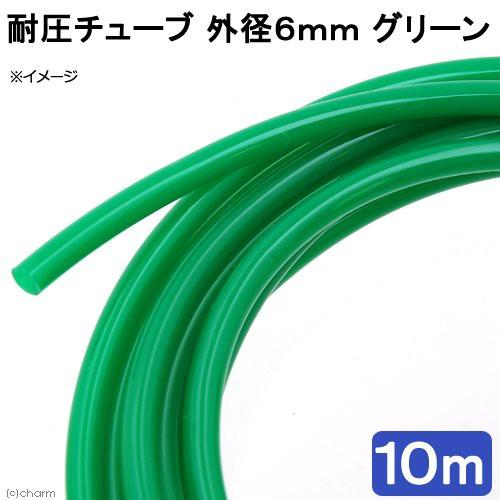 耐圧チューブ 外径6mm グリーン 10m