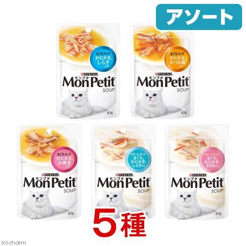 アソート モンプチ スープ 40g 5種5袋  モンプチ ネスレ キャットフード(ウェットフード)