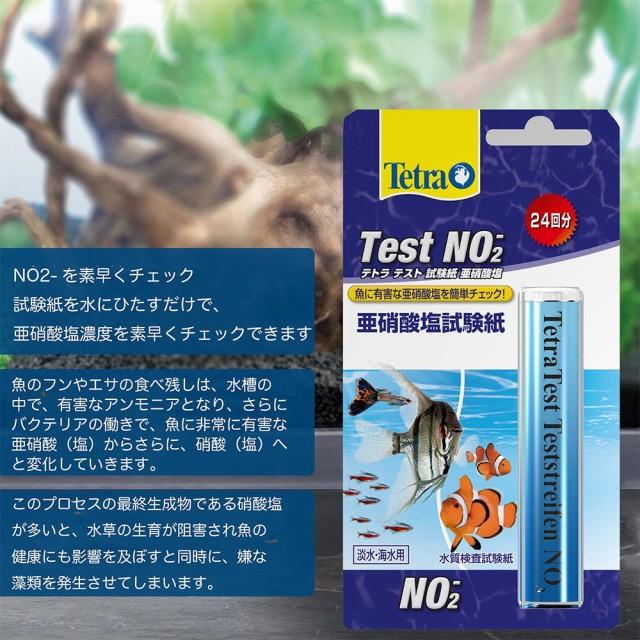 テトラテスト 試験紙NO3-(硝酸...