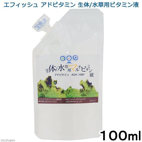 エフィッシュ アドビタミン 生体/水草用マルチビタミン液 100ml ADV-100P