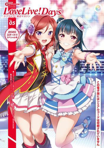 電子版】電撃G's magazine 2020年3月号増刊 LoveLive!Days ラブライブ ...