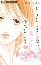 どうしようもない僕とキスしよう(4)