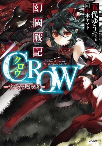 幻國戦記 CROW —千の矢を射る娘—