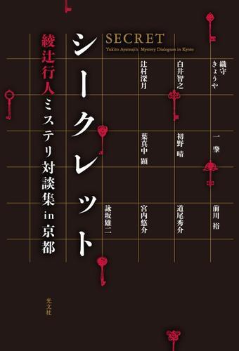 シークレット〜綾辻行人ミステリ対談集in京都〜