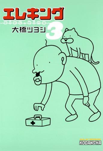 エレキング(3)