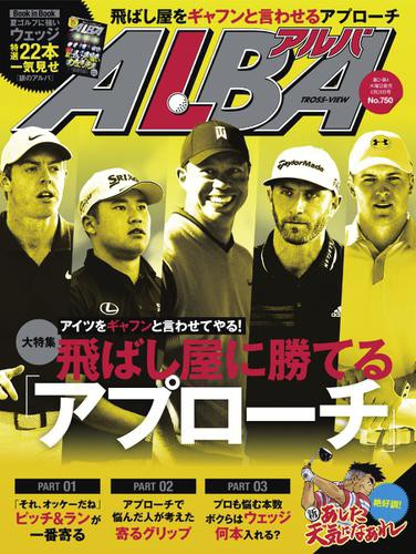 ALBA(アルバトロスビュー) 特別編集版 (No.750)