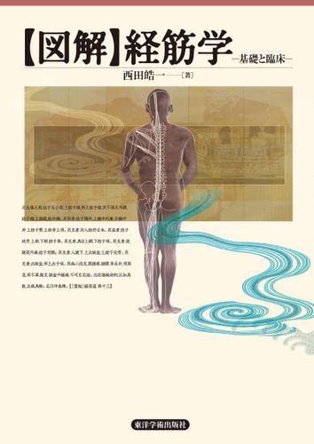 【図解】経筋学 ——基礎と臨床——[電子版]