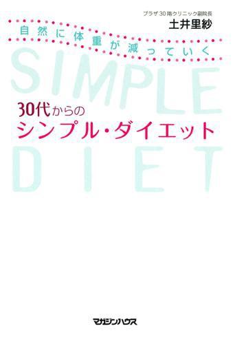 30代からのシンプル・ダイエット 自然に体重が減っていく