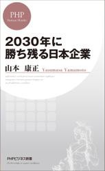 2030年に勝ち残る日本企業