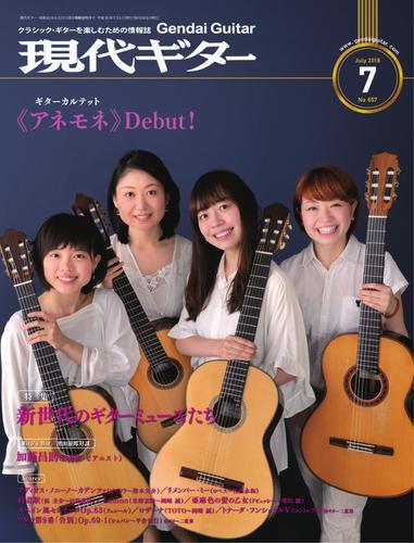現代ギター (2018年7月号)