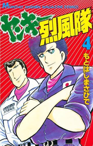 ヤンキー烈風隊(4)