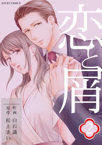 恋と屑 分冊版 4