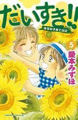 だいすき!!〜ゆずの子育て日記〜(5)