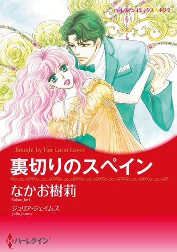 ハーレクインコミックス セット 2017年 vol.160