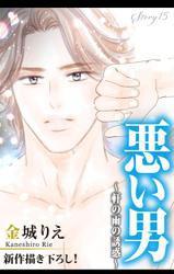Love Silky 悪い男〜軒の雨の誘惑〜 story15