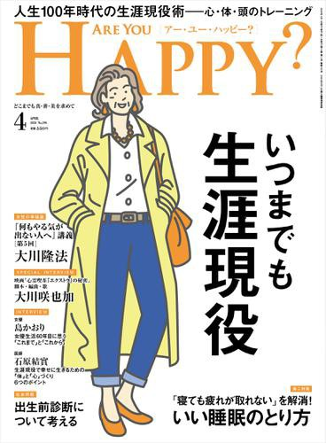 Are You Happy? (アーユーハッピー) 2020年4月号