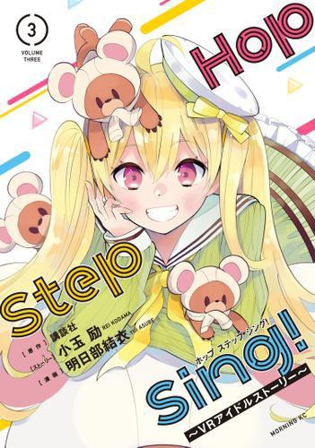 Hop Step Sing! 〜VRアイドルストーリー〜(3)