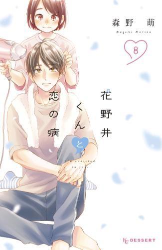 花野井くんと恋の病(8)