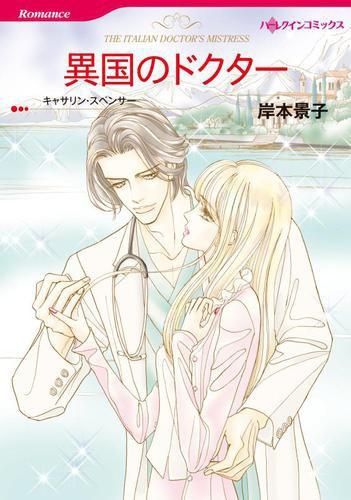 ハーレクインコミックス セット 2020ネン vol.320