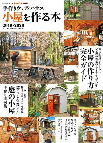 手作りウッディハウス 小屋を作る本 2019−2020