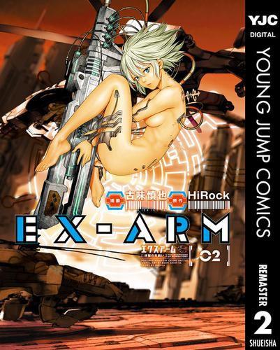 EX-ARM エクスアーム リマスター版 2