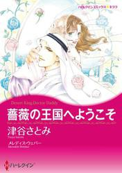ハーレクインコミックス セット 2020ネン vol.351