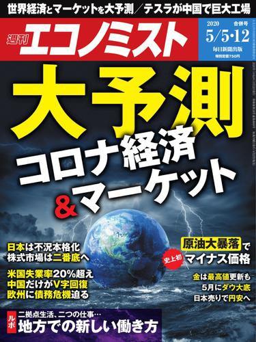 エコノミスト (2020年5/5・12合併号)