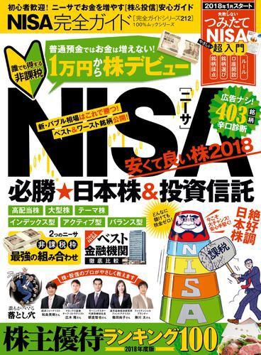 100%ムックシリーズ 完全ガイドシリーズ212 NISA完全ガイド