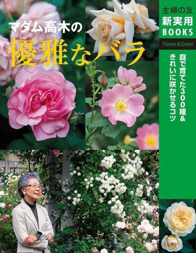 マダム高木の優雅なバラ