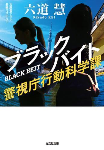 ブラックバイト〜警視庁行動科学課〜